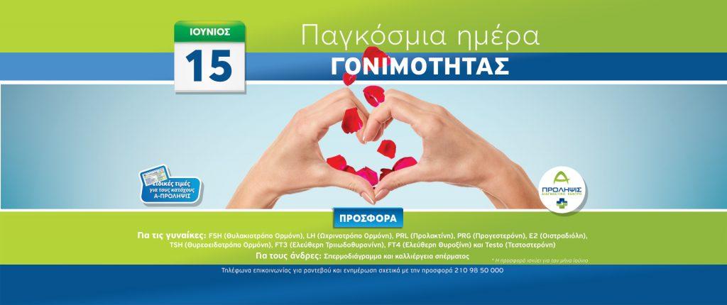 15η Ιουνίου Παγκόσμια Ημέρα Γονιμότητας