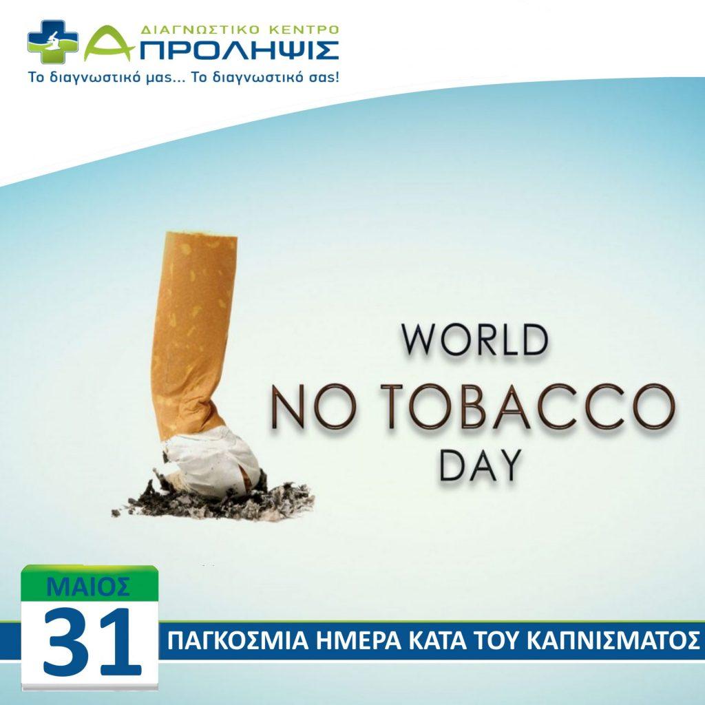 31 Μαΐου -Παγκόσμια Ημέρα κατά του Καπνίσματος